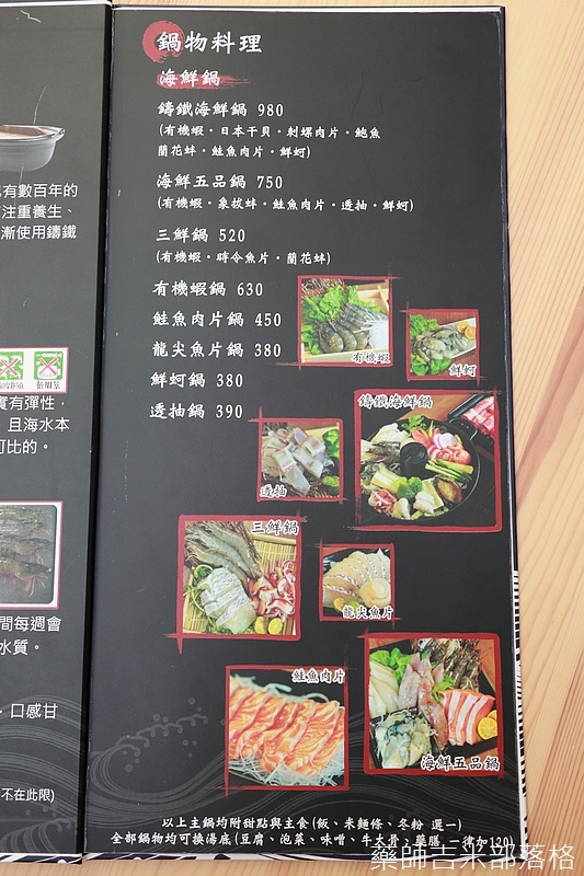 tetsunabe_344.jpg