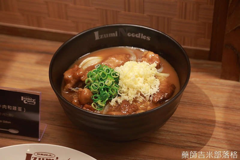 Izumi_Curry_296.jpg
