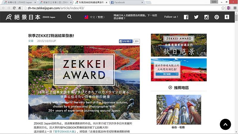 zekkeijapan_036.jpg