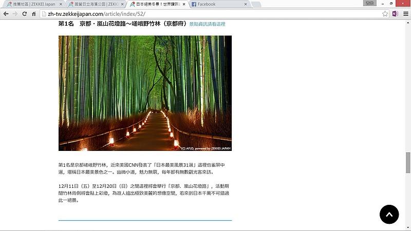 zekkeijapan_041.jpg