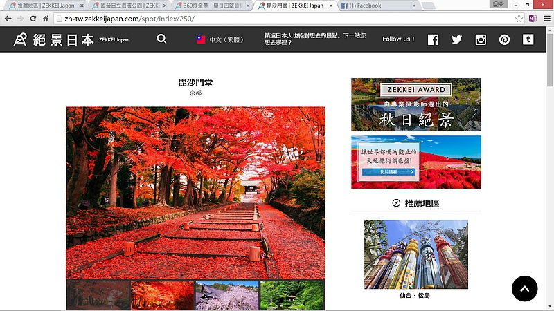 zekkeijapan_056.jpg