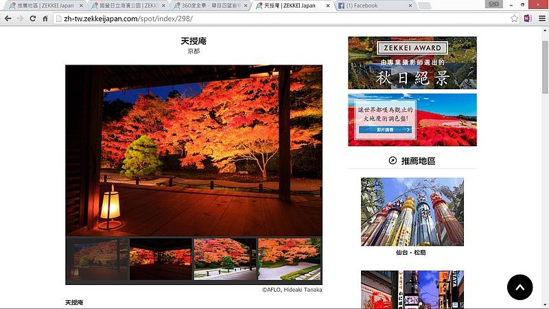 zekkeijapan_059.jpg