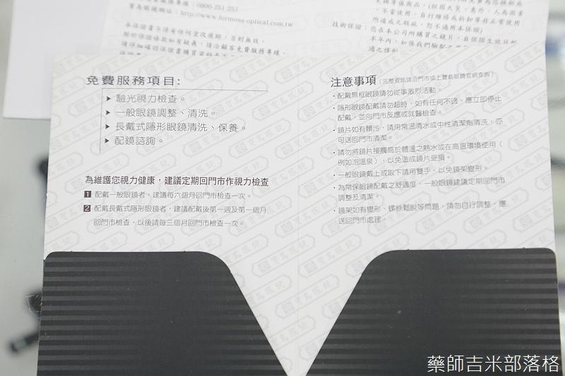 Formosa_Optical_328.jpg