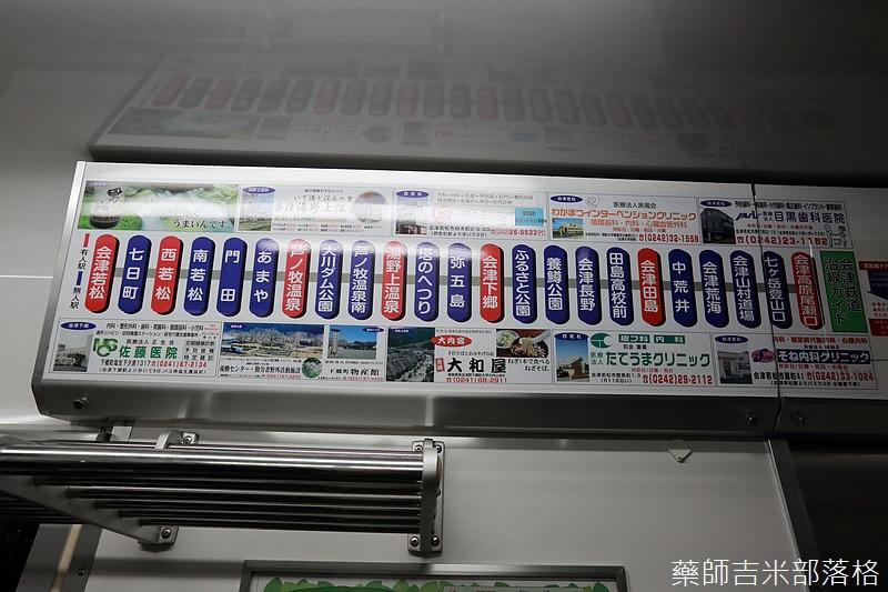 Aizu_151127_096.jpg