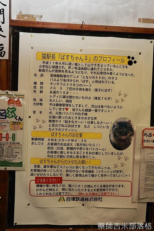 Aizu_151127_124.jpg