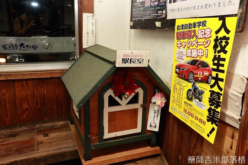 Aizu_151127_137.jpg