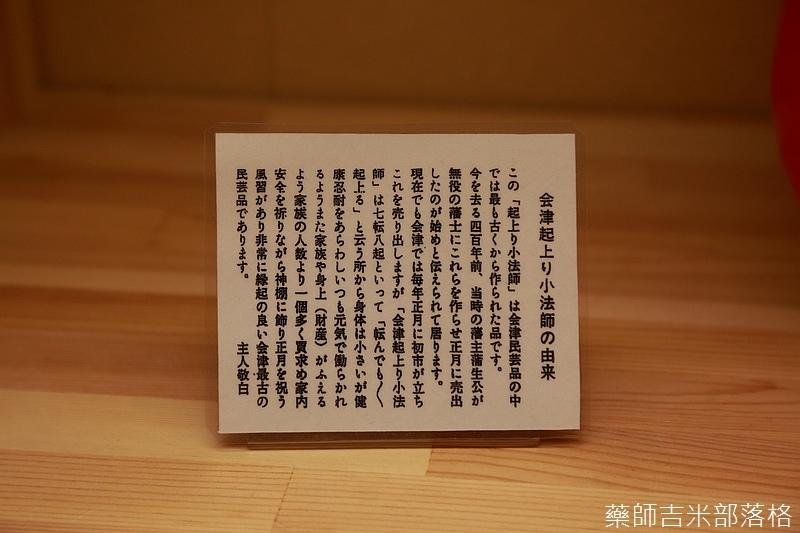 Aizu_151127_247.jpg