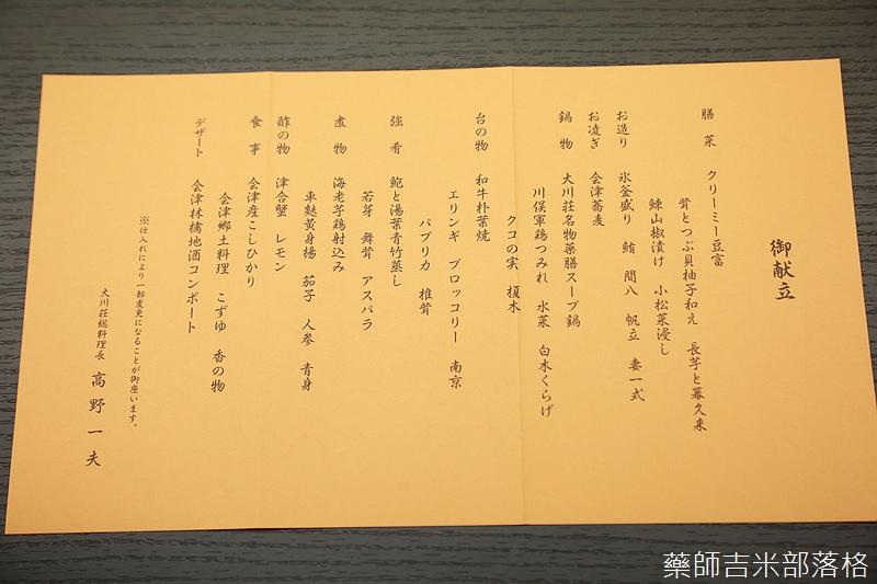 Aizu_151127_280.jpg