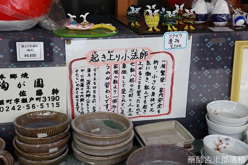 Aizu_151128_0471.jpg
