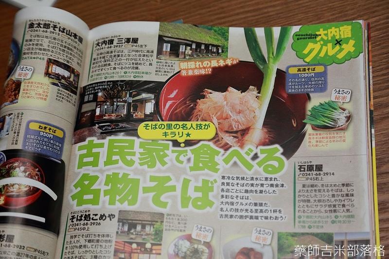 Aizu_151128_0589.jpg