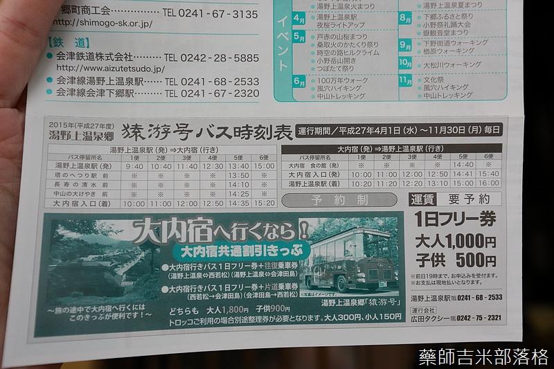 Aizu_151128_0648.jpg