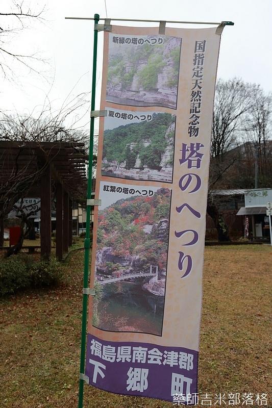 Aizu_151128_0829.jpg