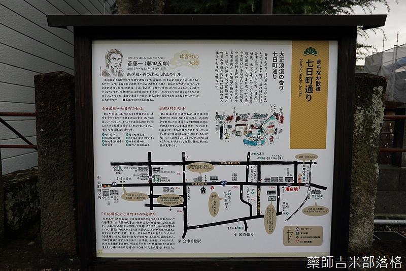 Aizu_151128_0963.jpg