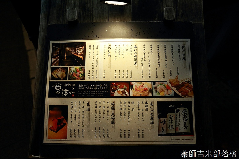 Aizu_151128_1148.jpg