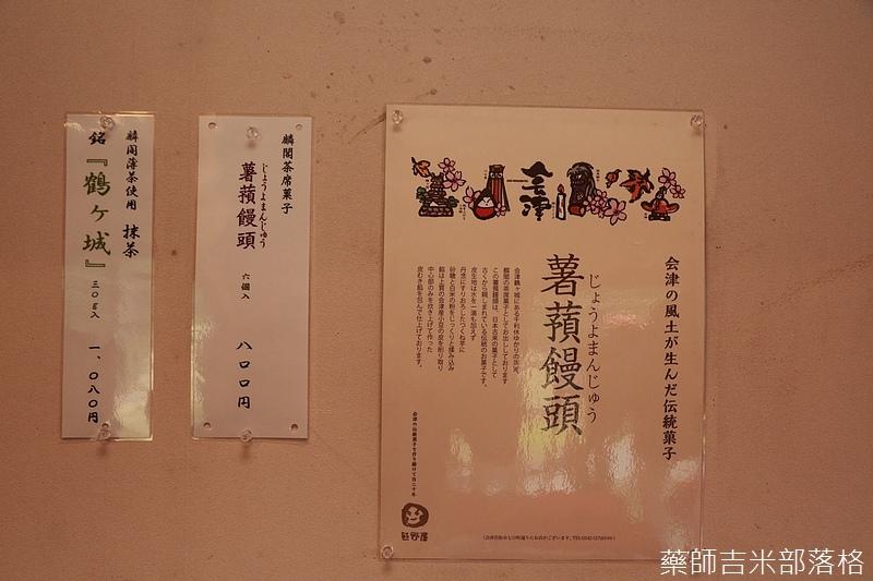 Aizu_151129_117.jpg