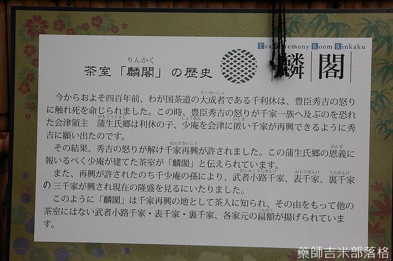 Aizu_151129_123.jpg