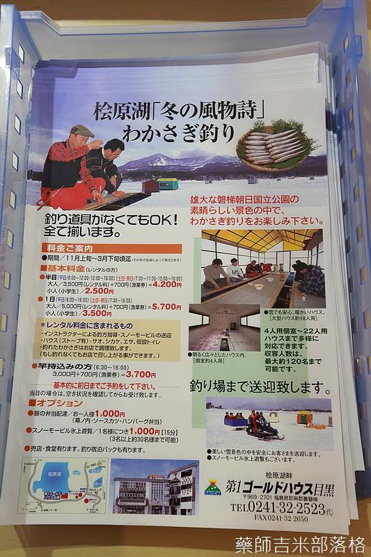 Aizu_151130_201.jpg