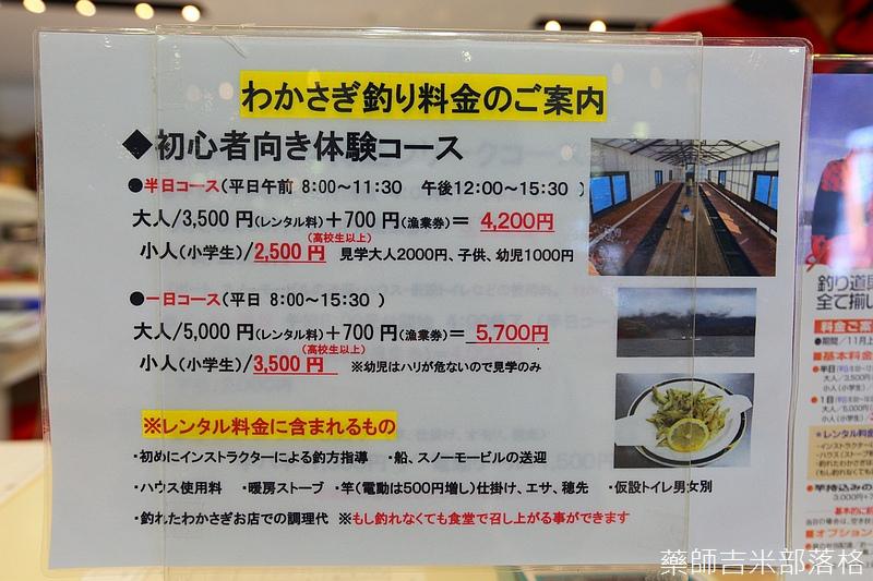 Aizu_151130_298.jpg