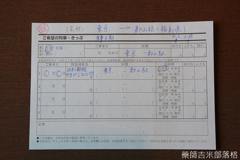 Aizu_151130_456.jpg