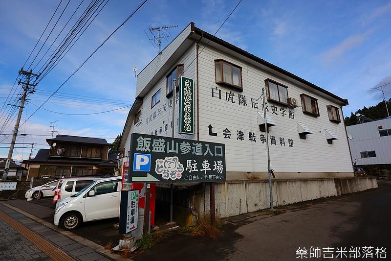 Aizu_151129_706.jpg