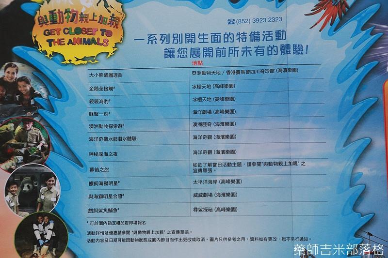 HK_Ocean_Park_1819.jpg