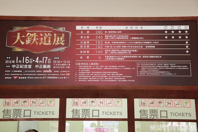 Nippon_Railway_Museum_014.jpg