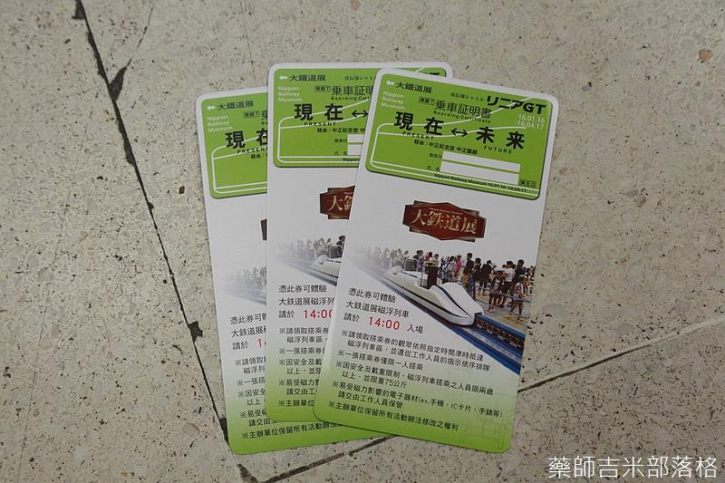 Nippon_Railway_Museum_036.jpg