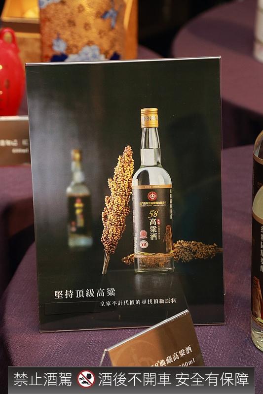 Kinmen_Royal_Liquor_017.jpg
