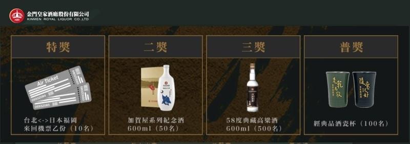 皇家高粱酒02