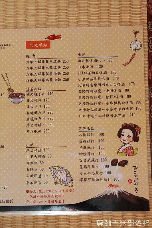 Okonomiyaki_112.jpg