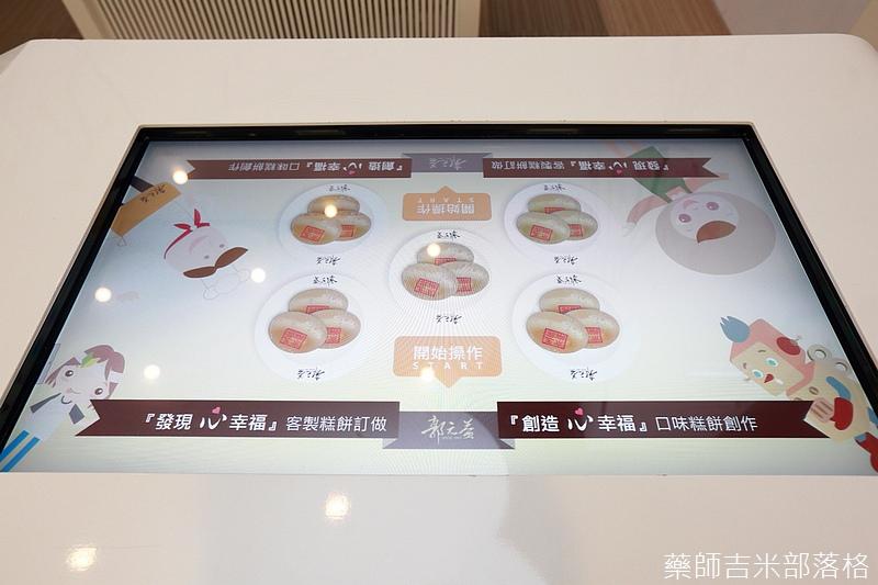 Taoyuan_160127_607.jpg