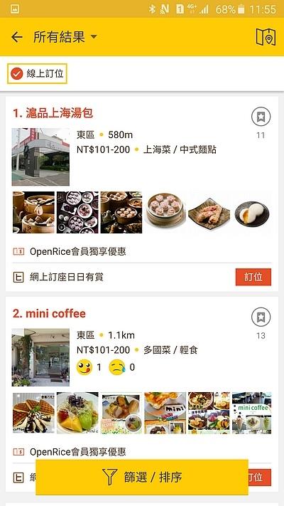 OpenRice_022.jpg