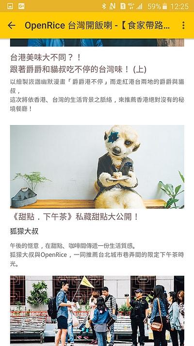 OpenRice_073.jpg