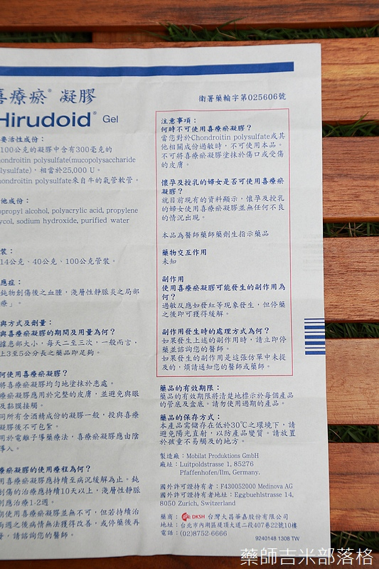 Hirudoid_035.jpg