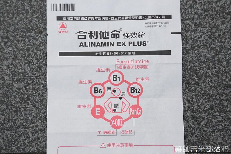 Alinamin_EX_Plus_121.jpg