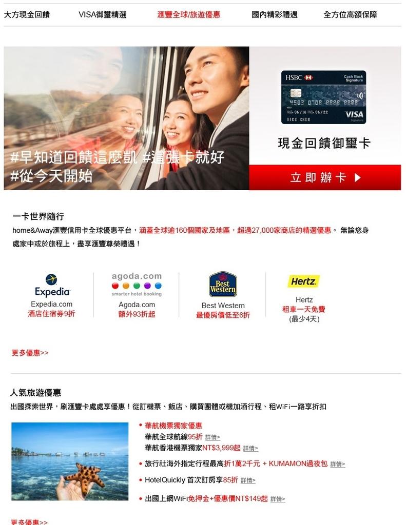 03 滙豐-全球旅遊優惠