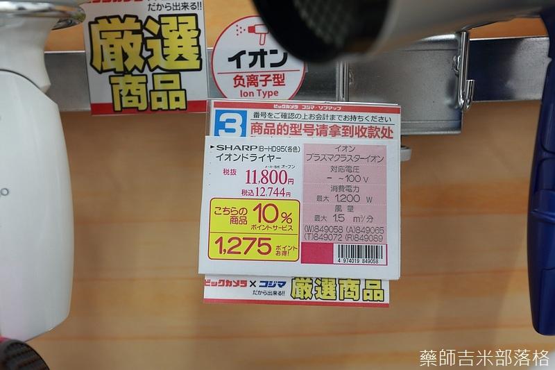 Bic_Camera_107.jpg