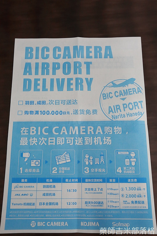 Bic_Camera_470.jpg
