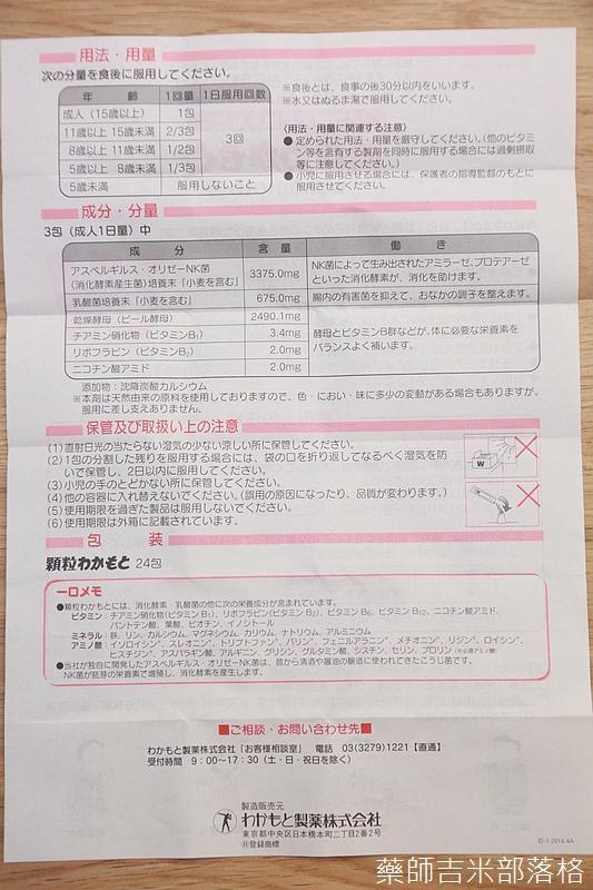 WAKAMOTO_043.jpg