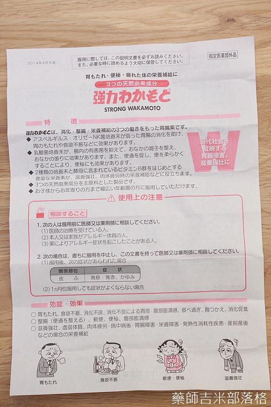 WAKAMOTO_079.jpg