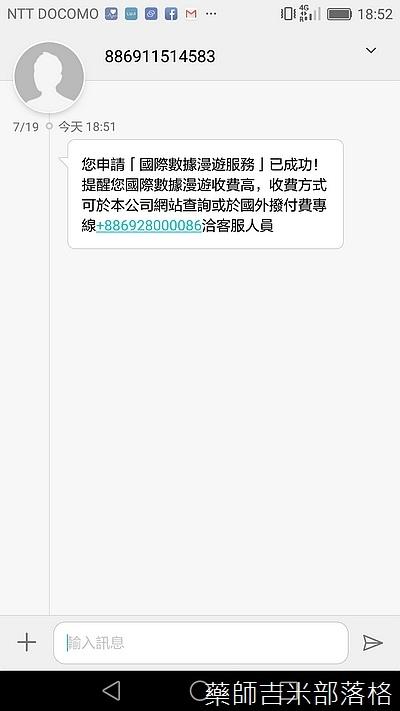 Screenshot_2016-07-19-18-52-19.jpg