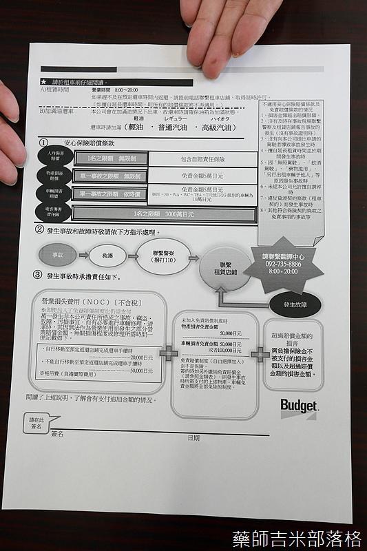 Kyushu_160720_0075.jpg