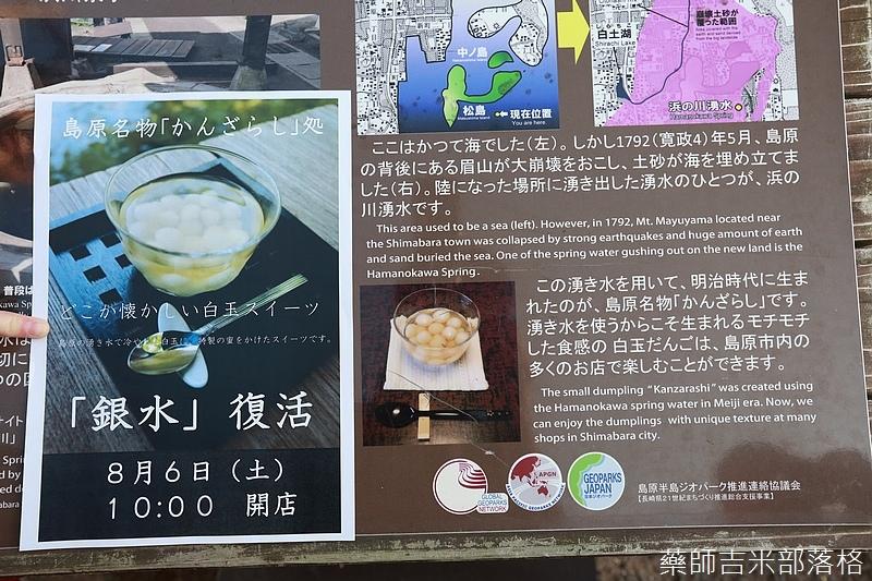 Kyushu_160721_1345.jpg