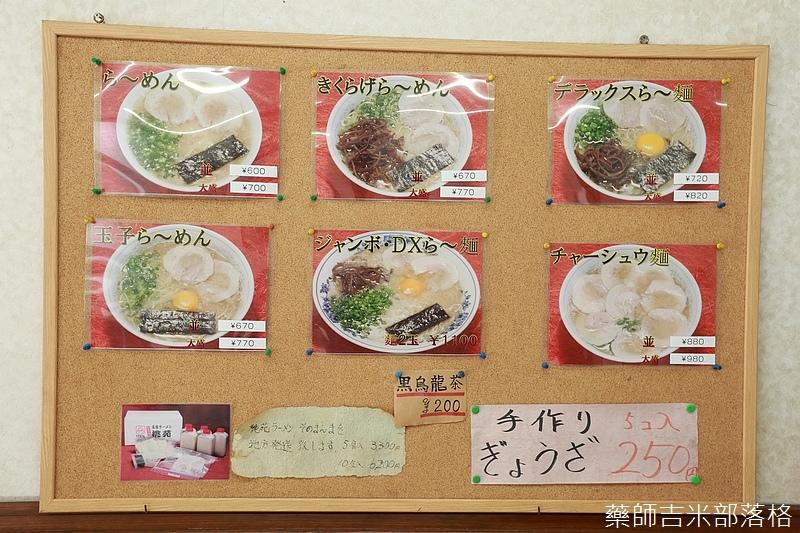 Kyushu_160722_0650.jpg
