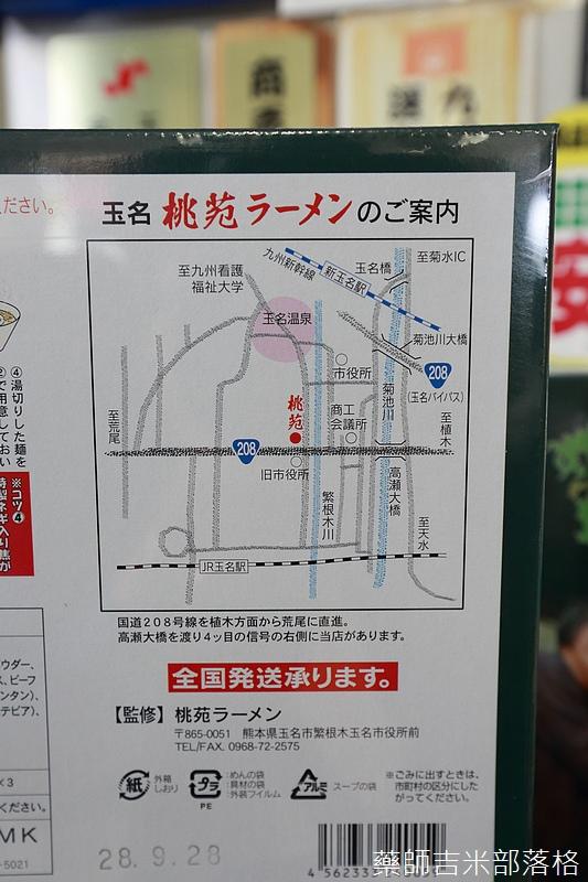 Kyushu_160722_0663.jpg