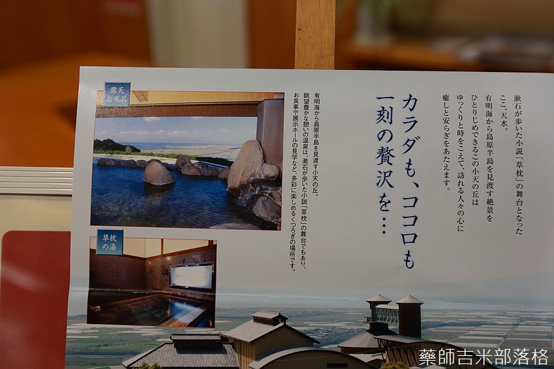 Kyushu_160722_1021.jpg