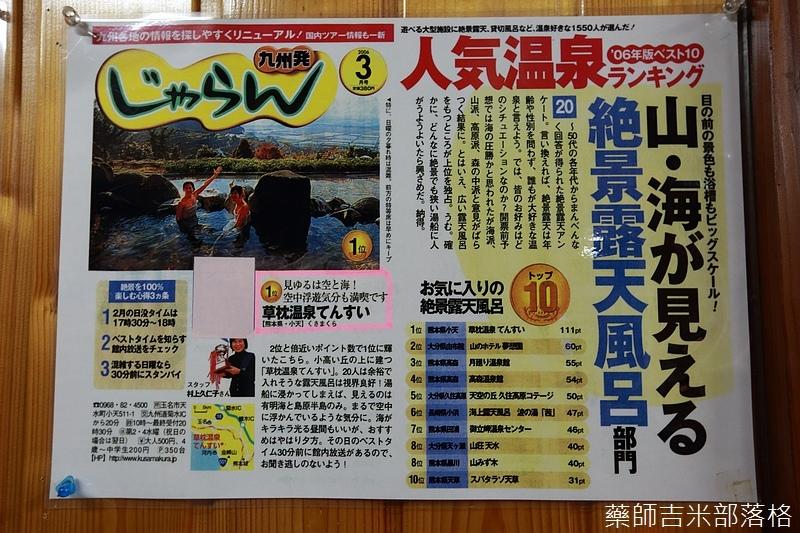 Kyushu_160722_1036.jpg
