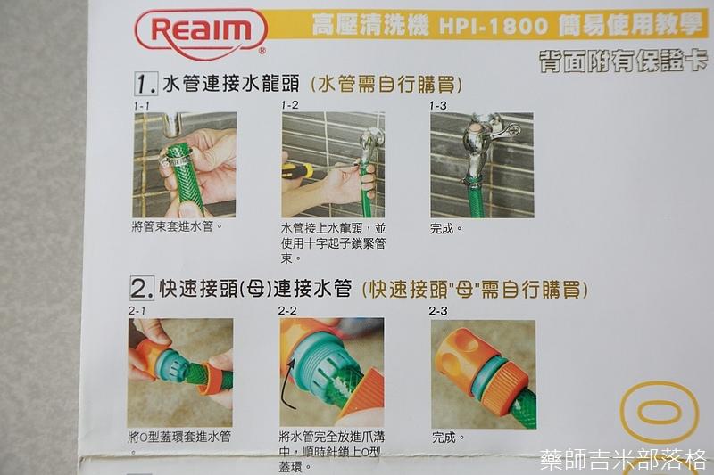 Reaim_HP1800_026.jpg