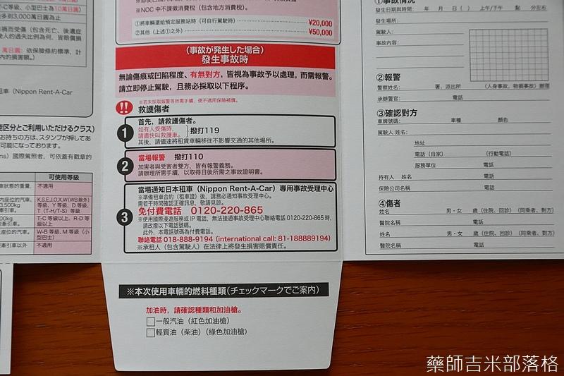 Okinawa_1607_0520.jpg