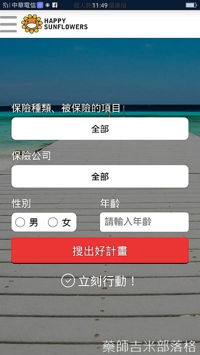 happysunflowers_App_022.jpg